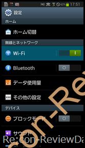 Samsung GALAXY S III αのWi-Fi Directの位置がわかりづらい