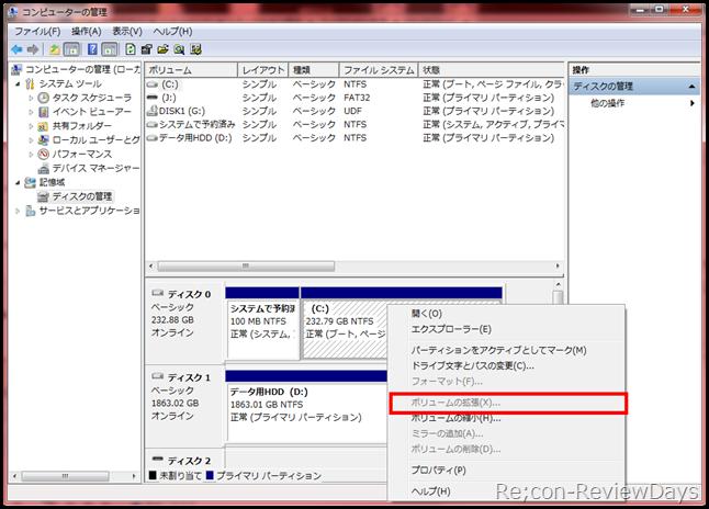 computer_partition_volume_kakutyou