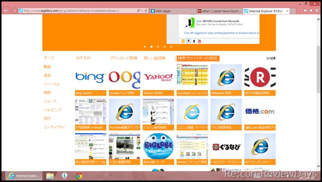lenovo_thinkpad_tablet2_ie10_search_engine