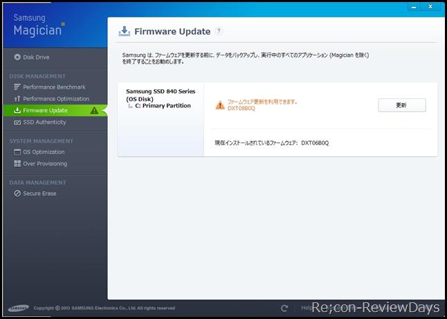 samsung_magician_ssd_840_250gb_firmware_update