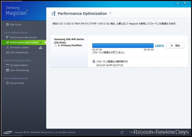 samsung_magician_ssd_840_250gb_perfomance_optimization