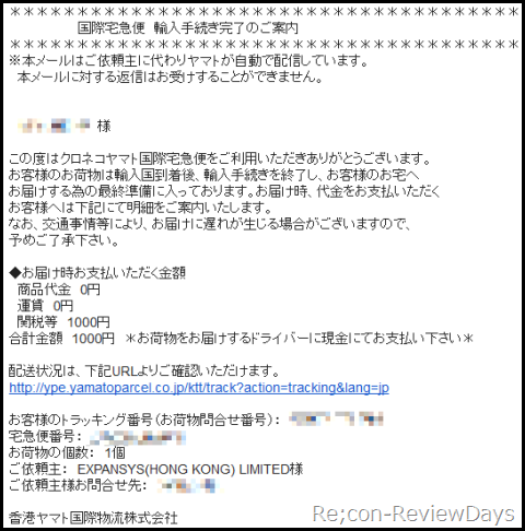 sony_xperia_sp_red_yamato_tuukann_tesuuryou