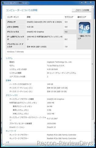 Celeron_1007_1.5GHz_Windows7_experience_index