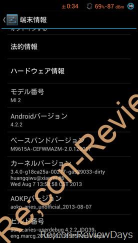 小米科技 Xiaomi MI2S用カスタムROM一覧