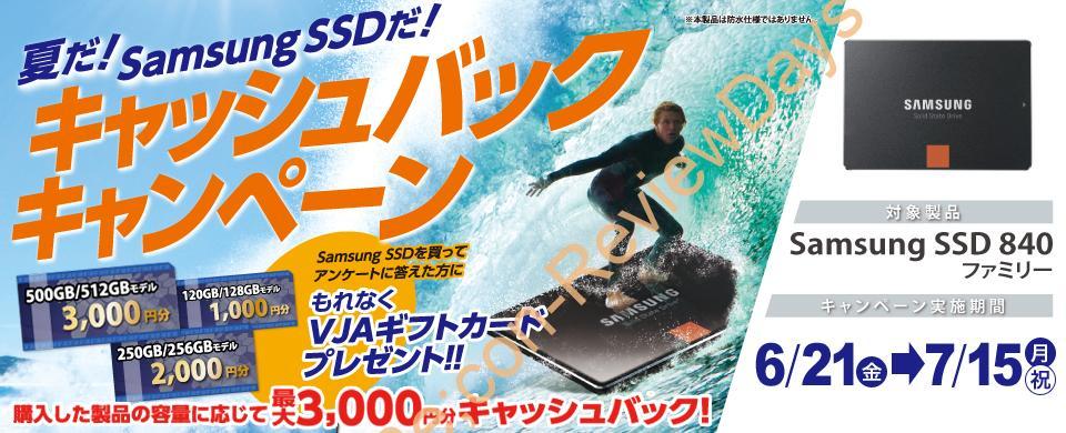 ITGマーケティングからSamsung SSDのキャッシュバックが届きました