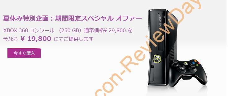 Microsoft Xbox 360 250GBが期間限定で1万円引き、250GBモデルがMicrosoft Storeで19,800円!