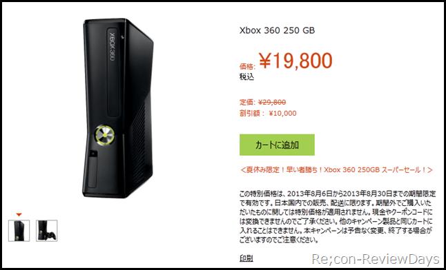 microsoftstore_xbox360_250gb_tokka