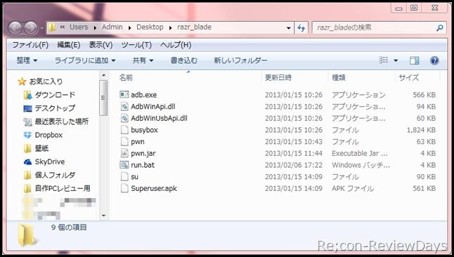 motorola_droid4_xt894_4.1.2_root_01