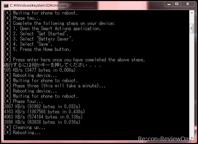 motorola_droid4_xt894_4.1.2_root_06