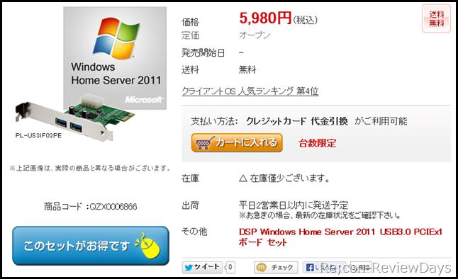 ntt-x_windows_home_server_2011_tokka