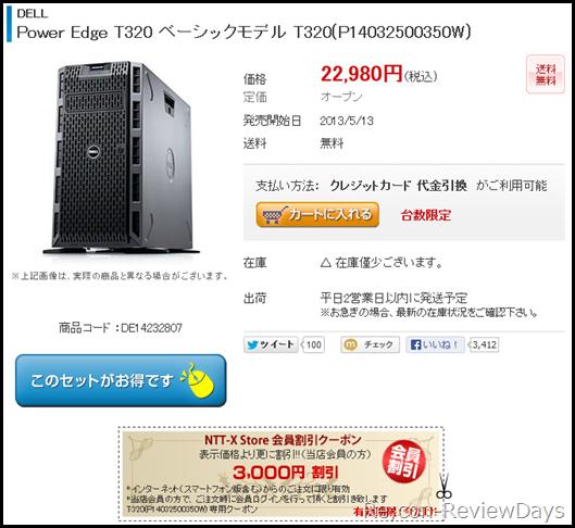 nttx_dell_power_edge_t320_tokka