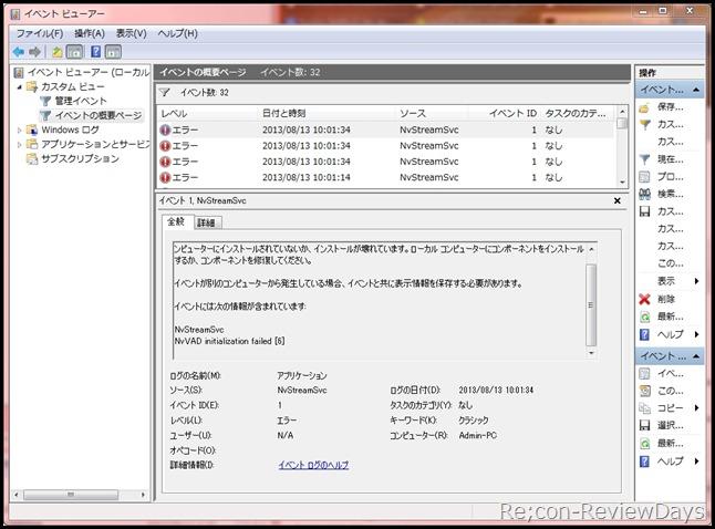 nvidia_shield_eventlog_NvStreamSvc_error