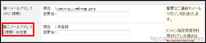 rakutenn_bank_dai2_mail_adress
