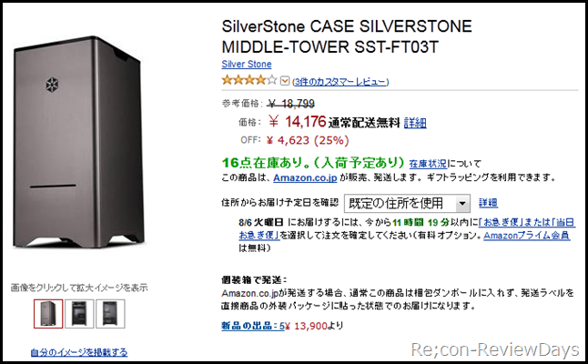 silverstone_sst-ft03t_amazon_kakaku