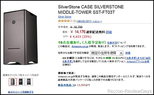 silverstone_sst-ft03t_amazon_kakaku