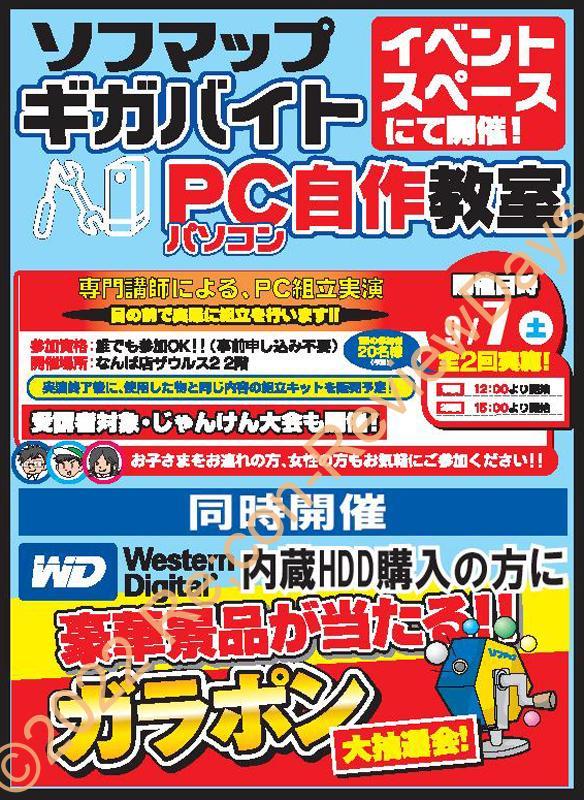 GIGABYTE、大阪・日本橋 ソフマップザウルス2 ハード館にて自作パソコン組立教室を9月7日(土)に開催