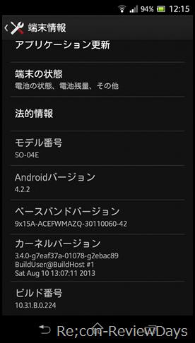 Screenshot_2013-09-21-12-15-01