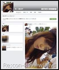 facebook_spam_account_02