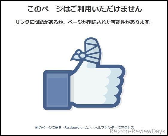 facebook_spam_account_sakujyo