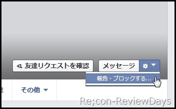 facobook_tomodati_spam_block_01