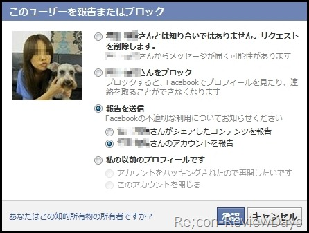 facobook_tomodati_spam_block_02