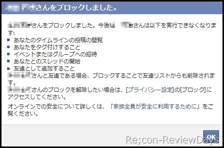 facobook_tomodati_spam_block_04