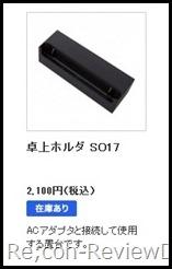 xperia_a_so-04e_takuhoru