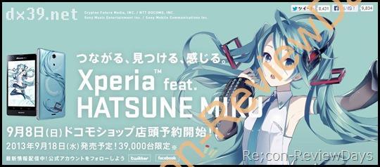 ミクペリアことdocomo Xperia feat. HATSUNE MIKU SO-04E当選しました!