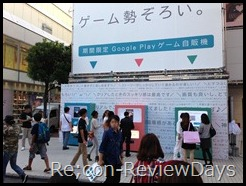 GoogleのAndroidゲーム自販機に行ってきました