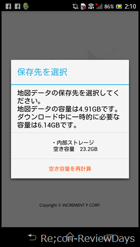 MapFan for Android 2013が期間限定100円から販売開始