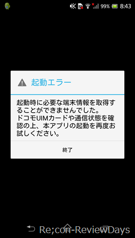 ドコモメールが本日9時よりサービス開始、プリインストール以外の端末はdマーケットからダウンロードのためSIMカード必須