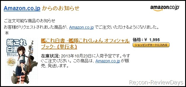 amazon_kannkore_ofibook