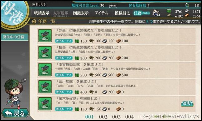 kancolle_ninnmu_dairokukutikutai_dai1kanntai_4ninn_tassei