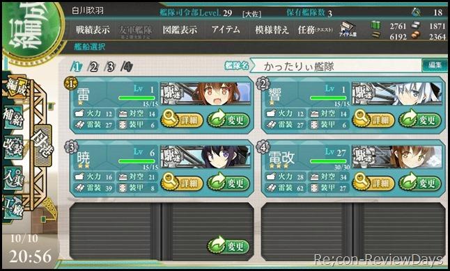 kancolle_ninnmu_dairokukutikutai_dai1kanntai_4ninn