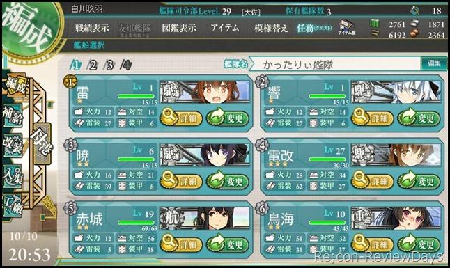 kancolle_ninnmu_dairokukutikutai_dai1kanntai