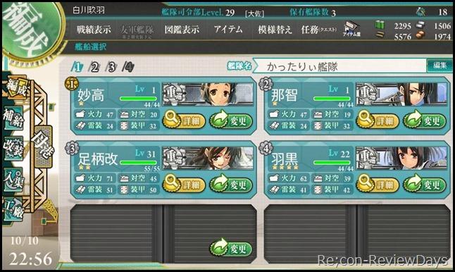 kannkore_myoukougata_mission_tassei