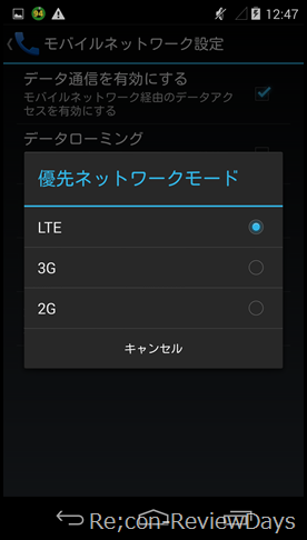 Screenshot_2013-11-12-12-47-25