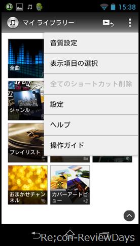 Screenshot_2013-11-21-15-38-21