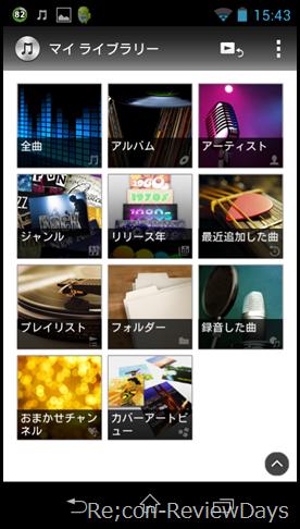 Screenshot_2013-11-21-15-43-47