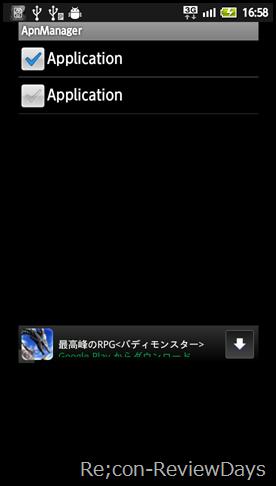 dm012sh_apn_manager_04