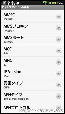 dm012sh_apn_manager_07