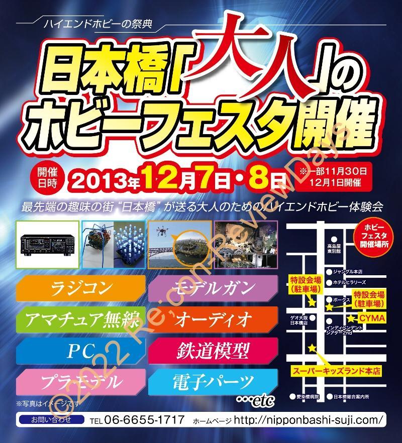 2013年12月7日(土)、8日(日)は大阪・日本橋へ! 「大人」のホビーフェスタを開催!