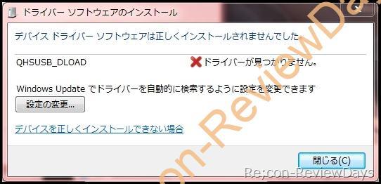 小米科技 Xiaomi Mi2Sが知らぬ間に仮文鎮化、PCに接続すると『QHSUSB_DLOAD』で認識される