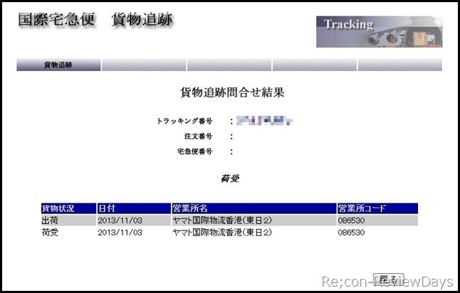 yamato_ups_nexus5_trackingnumber_touroku
