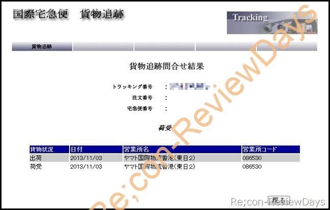 Google Nexus 5のトラッキングナンバーがようやく登録、発送連絡からちょうど1日後に