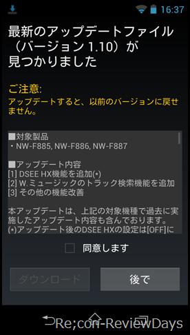 Screenshot_2013-12-12-16-37-57