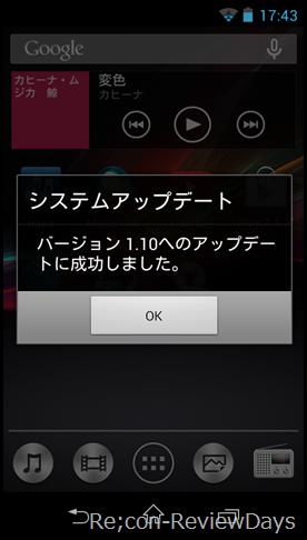 Screenshot_2013-12-12-17-43-23