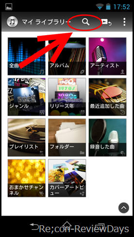 Screenshot_2013-12-12-17-52-48