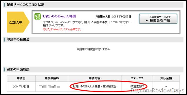 お客様ページ - Yahoo!補償