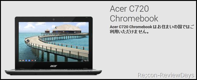 acer_chromebook_c720_hatubai_mitei